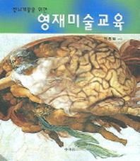 전뇌계발을 위한 영재미술교육