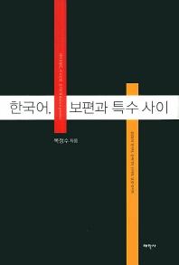 한국어 보편과 특수 사이