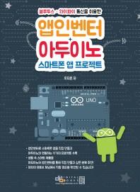 블루투스 와이파이 통신을 이용한 앱인벤터+아두이노 스마트폰 앱 프로젝트