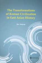 THE TRANSFORMATIONS OF KOREA CIVILIZATION IN EAST ASIAN HISTORY