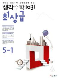 생각수학 1031 초등 수학 5-1 최상급(2016)