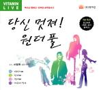 당신멋져 원더풀(CD 1장)