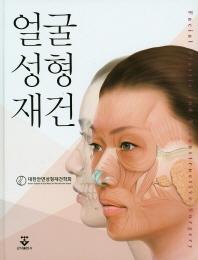 얼굴 성형 재건