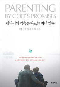 하나님의 약속을 따르는 자녀 양육
