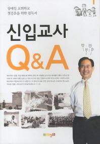 신입교사 Q&A