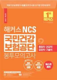 해커스 NCS 국민건강보험공단 봉투모의고사(2021)