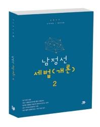 남정선 세법(개론). 2(2019)