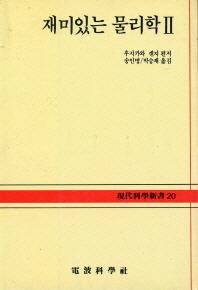 재미있는 물리학 II(현대과학신서 20A)