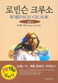 로빈슨 크루소 제2부(개정판)