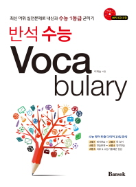 반석 수능 Voca bulary