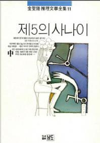 제5의 사나이(중권)(김성종추리문학전집 11)