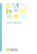 한국형 사람중심경영