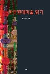 한국현대미술 읽기