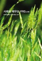 사례로 배우는 IFRS(교재)