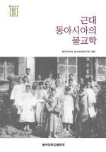 근대 동아시아의 불교학
