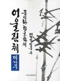 문인화 한글화제 어울림체: 대나무