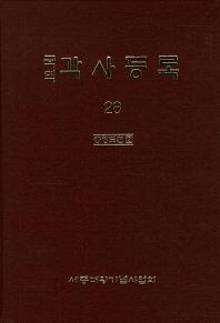 국역 각사등록. 28: 충청도편(2)