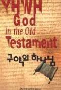 구약의 하나님