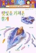 햇빛을 가져온 물개(세계교과서에 실린 명작동화 20)