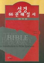 성경 66권 해설서