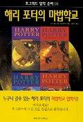 해리포터의 마법학교