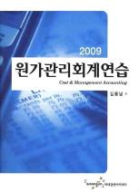 원가관리회계연습(2009)