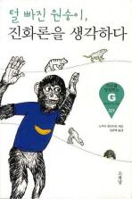 털 빠진 원숭이 진화론을 생각하다