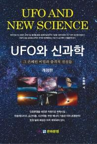 UFO와 신과학