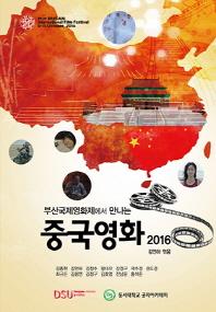 부산국제영화제에서 만나는 중국영화(2016)