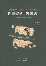 한국음악 작곡법