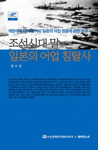 조선시대말 일본의 어업 침탈사