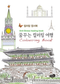 꿈꾸는 컬러링 여행 엽서북 : 컬러링북