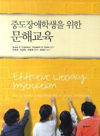 중도장애학생을 위한 문해교육