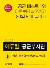 에듀윌 공군부사관 최신기출유형+실전모의고사 5회(2020)