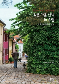 작은 마을 산책 in 유럽