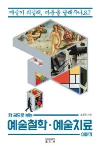 한 권으로 보는 예술철학·예술치료 이야기