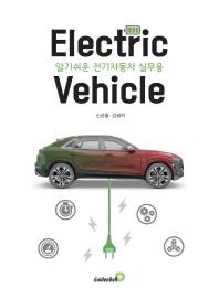 Electric Vehicle 알기쉬운 전기자동차 실무용