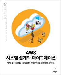 AWS 시스템 설계와 마이그레이션