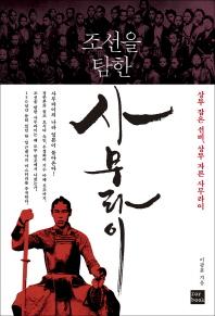 조선을 탐한 사무라이
