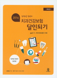 김영삼 원장의 치과건강보험 달인되기(2016)