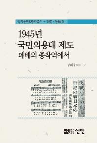 1945년 국민의용대 제도 패배의 종착역에서