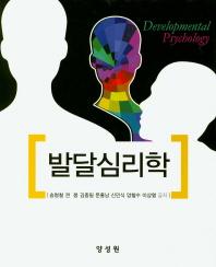 발달심리학