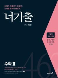 고등 수학2(2021)