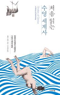 처음 읽는 수영 세계사