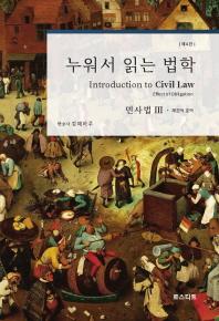 누워서 읽는 법학: 민사법. 3