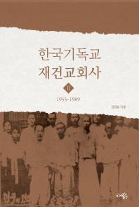 한국기독교 재건교회사. 2: 1955-1989