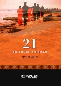 21: 콥트 순교자들의 땅에 다녀오다