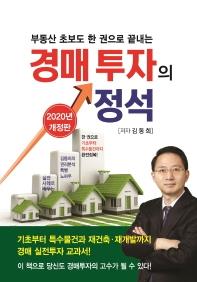 경매 투자의 정석(2020)