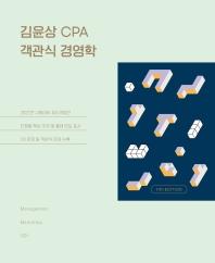 김윤상 CPA 객관식 경영학(해설집포함)