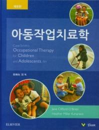아동작업치료학
